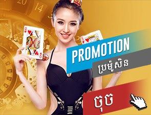 promotion ufabet